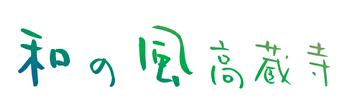 和の風高蔵寺